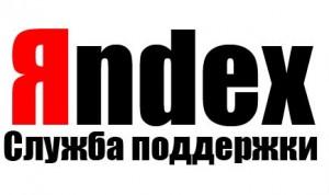 Служба поддержки Яндекса